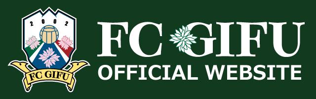 FC岐阜オフィシャルサイト