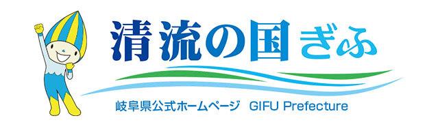岐阜県公式ホームページへのリンク