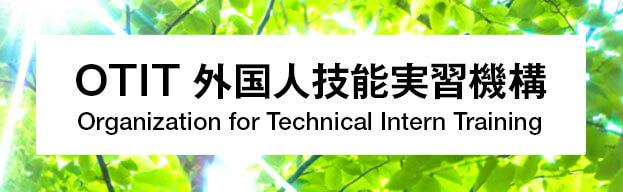 OTIT 外国人技能実習機構